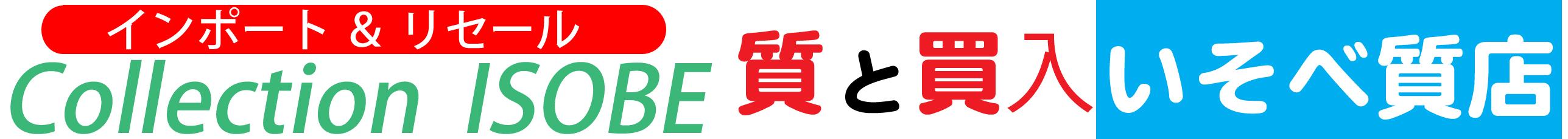 京都 北区 質屋 コレクション・イソベ  いそべ質店