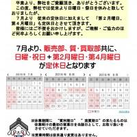 LMIGHTYEX-休業日変更